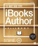 도서 이미지 - iBooks Author eBook 셀러 되기