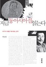도서 이미지 - 지금 동아시아를 읽는다
