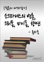 도서 이미지 - [필독서 따라잡기] 소크라테스의 변론ㆍ크리톤ㆍ파이돈ㆍ향연