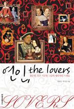 도서 이미지 - 연인, the lovers