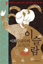 도서 이미지 - 이희수 교수의 이슬람