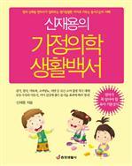 도서 이미지 - 신재용의 가정의학 생활백서