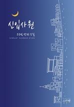 도서 이미지 - 신입사원