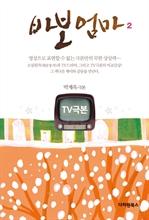 도서 이미지 - TV극본 바보엄마.2
