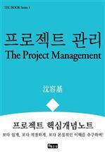 도서 이미지 - 프로젝트 관리