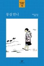 도서 이미지 - 창비아동문고 대표동화 시리즈-13 몽실 언니