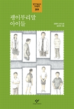 도서 이미지 - 창비아동문고 대표동화 시리즈-20 괭이부리말 아이들