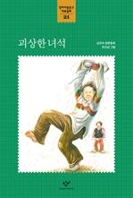도서 이미지 - 창비아동문고 대표동화 시리즈-21 괴상한 녀석