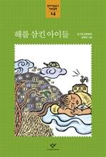 도서 이미지 - 창비아동문고 대표동화 시리즈-14 해를 삼킨 아이들