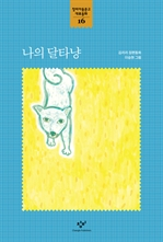 도서 이미지 - 창비아동문고 대표동화 시리즈-16 나의 달타냥