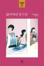 도서 이미지 - 창비아동문고 대표동화 시리즈-31 잃어버린 일기장