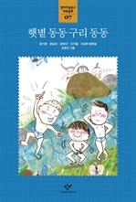 도서 이미지 - 창비아동문고 대표동화 시리즈-07 햇볕 동동 구리 동동