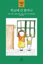 도서 이미지 - 창비아동문고 대표동화 시리즈-10 학교에 간 할머니