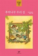 도서 이미지 - 창비아동문고 대표동화 시리즈-11 후박나무 우리 집