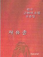 도서 이미지 - 한국 근현대 소설 모음집 - 자유종
