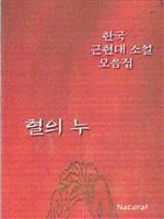 도서 이미지 - 한국 근현대 소설 모음집 - 혈의 누