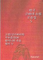 도서 이미지 - 한국 근현대 소설 모음집 5