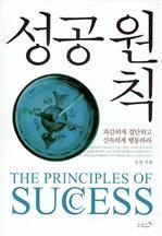 도서 이미지 - 성공원칙