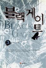 도서 이미지 - 블랙게이트 3 (완결)