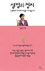 도서 이미지 - 생명의 정치 : 변화의 시대에 여성을 다시 묻는다