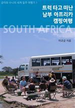 도서 이미지 - 트럭 타고 떠난 남부 아프리카 캠핑 여행 (체험판)