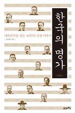 도서 이미지 - 한국의 명가 근대편 1