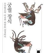 도서 이미지 - 궁궐 장식 : 조선왕조의 이상과 위엄을 상징하다