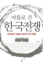 도서 이미지 - 마을로 간 한국전쟁