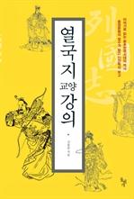 도서 이미지 - 열국지 교양강의