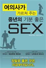 도서 이미지 - 여의사가 가르쳐 주는 중년의 기분 좋은 SEX (체험판)