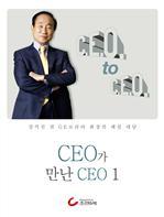 도서 이미지 - 강석진 회장의 CEO가 만난 CEO 1