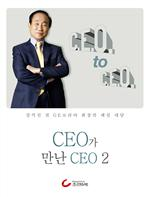 도서 이미지 - 강석진 회장의 CEO가 만난 CEO 2
