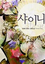 도서 이미지 - 샤이니 (Shiny)