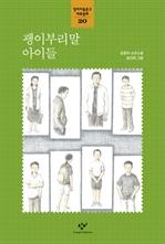 도서 이미지 - 괭이부리말 아이들 (체험판)