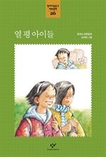 도서 이미지 - 창비아동문고 대표동화 시리즈-26 열 평 아이들 [체험판]