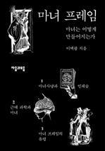 도서 이미지 - 마녀 프레임