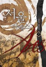 도서 이미지 - 서울 아레스