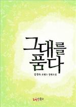도서 이미지 - [합본] 그대를 품다 (전2권/완결)