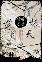 도서 이미지 - 낙월진천