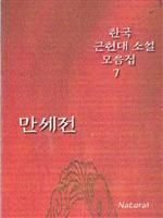 도서 이미지 - 한국 근현대 소설 모음집 7