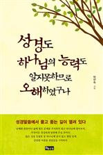도서 이미지 - 성경도 하나님의 능력도 알지 못하므로 오해하였구나
