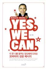 도서 이미지 - YES, WE CAN
