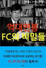 도서 이미지 - 억대연봉 FC의 비밀들