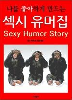 도서 이미지 - 나를 좋아하게 만드는 섹시 유머집