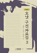 도서 이미지 - 호남 구전자료집 3 - 고흥군