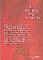 도서 이미지 - 한국 근현대 소설 모음집 (5권합본)