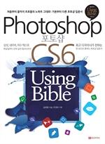 도서 이미지 - 포토샵 CS6 Using Bible
