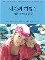 도서 이미지 - 인간의 기쁨 1