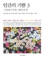 도서 이미지 - 인간의 기쁨 3 (체험판)