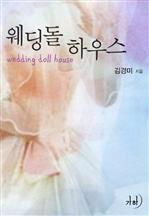 도서 이미지 - 웨딩돌 하우스